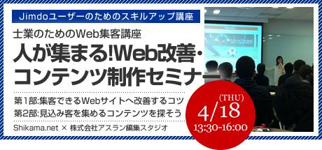 士業のためのWeb改善・集客講座【Jimdo・みんビズユーザー対象】